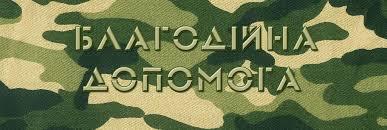 Збір допомоги у грудні у рамках акції «Підтримай поранених воїнів АТО та ООС» (2019-2020 нр)